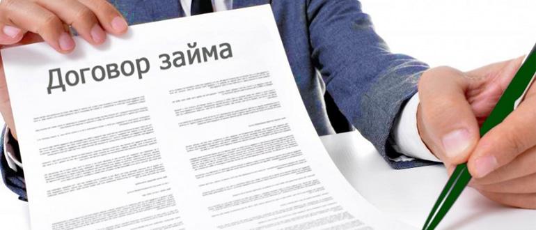 Последствия расторжения договора займа